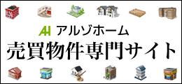 売買物件サイト